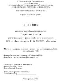 лист дневника производственной практики Титульный лист дневника производственной практики