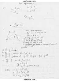 ГДЗ по геометрии для класса Б Г Зив контрольная работа К  Начертите два неколлинеарных вектора a и b