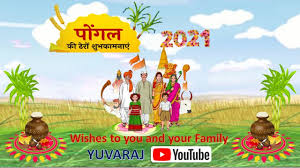 Happy Pongal Wishes 2021