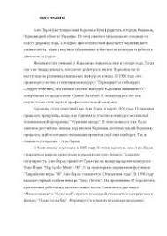 Металлорежущие станки реферат по технологии скачать бесплатно  Ани Лорак реферат по музыке скачать бесплатно песня певица клип сцена альбом дискография интервью Украина украинский
