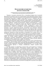 Реферат Музыкальный фольклор ru Каргин А С Фольклор и фольклористика третьего тысячелетия