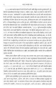 mazya swapnatil bharat com view book details
