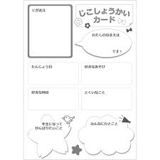自己紹介カード Microsoft Office 活用総合サイト 無料テンプレート