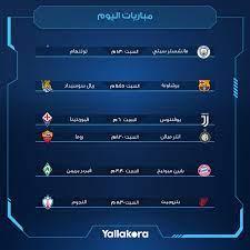 Yallakora.com - أهم مباريات اليوم 🔥 مان سيتي في مواجهة...