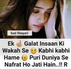 sad love images in hindi with shayari