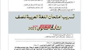 تسريب امتحان اللغة العربية للصف الثالث الثانوي 2021 .. تعرف على حقيقة الأمر  - موقع صباح مصر