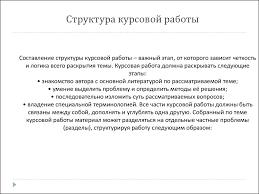 Требования к оформлению и защиты курсовой работы презентация онлайн  Структура курсовой работы