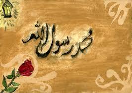 محمــد الله عليه وسلم images?q=tbn:ANd9GcR