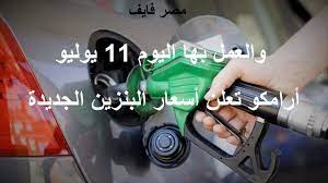 أرامكو تعلن رسمياً أسعار البنزين الجديدة عن شهر يوليو 2021 والتطبيق بدايةً  من اليوم 11 يوليو