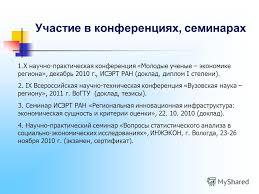 Презентация на тему ТЕМА ДИССЕРТАЦИИ Специальность Аспирант i  6 Участие