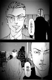 東京 卍 リベンジャー ズ ネタバレ 最新