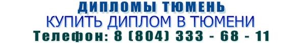 Политика конфиденциальности Дипломы Тюмень КУПИТЬ ДИПЛОМ В ТЮМЕНИ