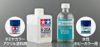 水性 ホビー カラー うすめ 液