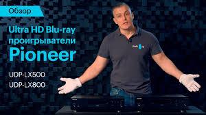 Обзор Ultra HD <b>Blu</b>-<b>ray проигрывателей Pioneer UDP-LX500</b> и ...