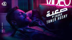 كليب أغنية صعبة - تامر حسني /Saa'ba -Tamer Hosny - YouTube