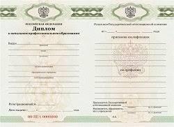 Купить диплом в Уфе Доступные цены на продажу дипломов в Уфе Купить диплом в Уфе