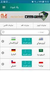 يلا شوت بث مباشر for Android - APK Download