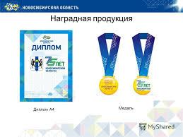 Презентация на тему лет Новосибирской области Фирменный стиль  5 Наградная продукция Диплом А4 Медаль