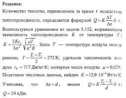 решений задач и контрольных Молекулярная физика термодинамика № Примеры решений задач и контрольных Молекулярная физика термодинамика №31