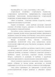 Социальная политика Республики Беларусь основные направления и  Социальная политика Республики Беларусь основные направления и механизмы реализации курсовая 2010 по экономике скачать бесплатно