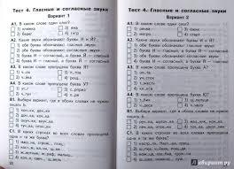 из для Контрольно измерительные материалы Русский язык  Иллюстрация 13 из 30 для Контрольно измерительные материалы Русский язык 2 класс ФГОС Лабиринт книги