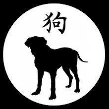 Dog (zodiac) - Wikipedia