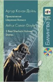 "<b>Книга</b>: ""Приключения Шерлока Холмса (+CD)"" - <b>Артур Дойл</b> ..."