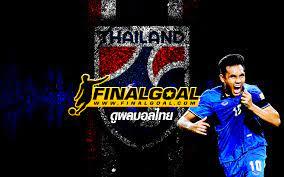 ดูผลบอลไทย กับเว็บเชคผลบอลภาษาไทย Finalgoal ครบเครื่องเรื่องฟตบอล