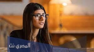 من هي مايا خليفة ويكيبيديا - المصري نت