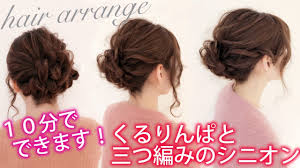 結婚式におすすめ 簡単にできて可愛いヘアアレンジ10選 Ivery