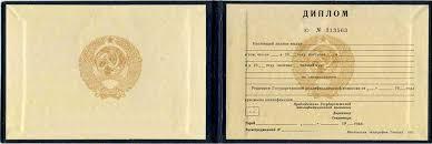 Купить диплом советского образца Диплом техникума СССР старого образца