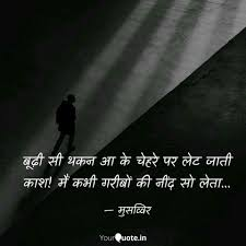 Yourquote Hindi वह Read More Such Quotes By Lokendra