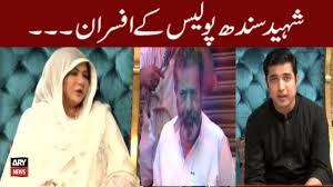 Meet The Family of Martyr Chaudhry Aslam - Sar e Aam - YouTube