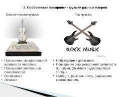 КУРСОВАЯ РАБОТА Восприятие музыки и е воздействие на человека Слайд 7