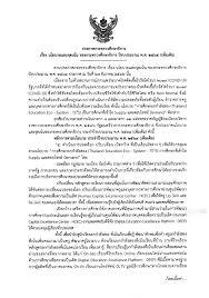 นโยบายและจุดเน้น ของกระทรวงศึกษาธิการ ปีงบประมาณ พ.ศ. 2564