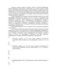Связность текстовой информации реферат по логике скачать бесплатно  Связность текстовой информации реферат по логике скачать бесплатно информация текст анализ синтез