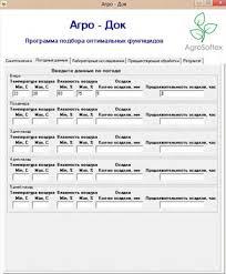 Отчет по практике агронома на заказ Отчет по практике агронома