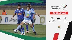 مباراة سحاب والفيصلي - كأس الأردن - YouTube
