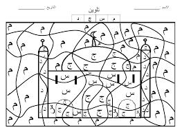 Coloriage Magique Alphabet Arabe L
