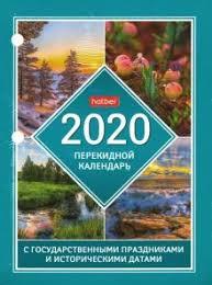 """""""<b>Календарь</b> на <b>2020</b> год, настольный, <b>перекидной</b> """"С символами ..."""