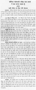 my future plan essay in hindi docoments ojazlink top 88 plans for the future essay