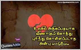 tamil love feeling wallpaper image 815607
