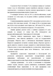 Отчет по производственной практике в ООО Агрофирма Татарстан  Отчёт по практике Отчет по производственной практике в ООО Агрофирма Татарстан 6