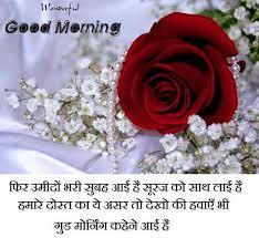 good morning shayari good morning