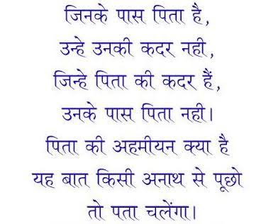 poems in hindi on father