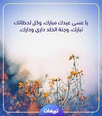 رسائل عيد الأضحى 1441 وأجمل عبارات التهنئة للأهل والأصدقاء - تريندات