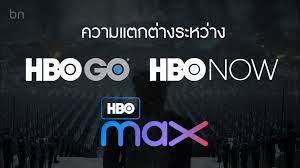 ความแตกต่างระหว่าง HBO GO, HBO Now และสตรีมมิ่งใหม่สดๆร้อนๆ HBO Max