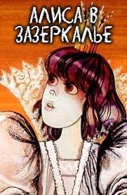 Image result for алиса в зазеркалье мульт хит советский 1981