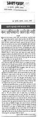 essay on newspaper in hindi centre for science and environment  centre for science and environment prabhat khabar 24 2003