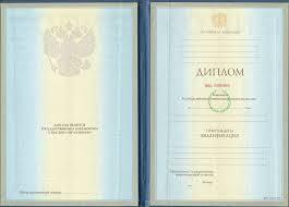 Купить диплом специалиста в Москве на ru Диплом специалиста образца 1997 2003 года